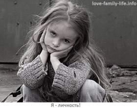 Чому діти виростають не такими, як ми хочемо і чекаємо? фото