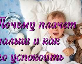 Чому плаче малюк і як його заспокоїти фото