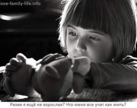Чому дитина не слухається? Криза семирічних фото