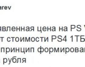 Pr-менеджер російського відділення playstation розповів, скільки playstation vr буде коштувати у нас в країні фото