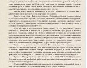 Правові акти прокурорського реагування: поняття, види, структура та характеристики фото