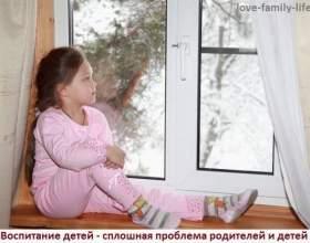 Проблеми виховання дітей в сім`ї - проблеми особистості в житті фото