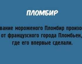 Походження слів в російській моⳠфото