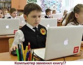 Дитина і комп`ютер. Як використовувати комп`ютер у навчанні? фото