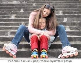 Дитина в житті батьків, почуття і розум щодо дитини фото