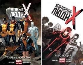 Рецензія на комікси «нові люди ікс. Том 1. Перші люди ікс »і« неймовірні люди ікс. Том 1. Революція » фото