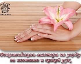 Рекомендації майстра по догляду за нігтями і шкірою рук фото