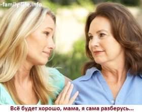 Батьки і дорослі діти. Як жити з батьками? фото