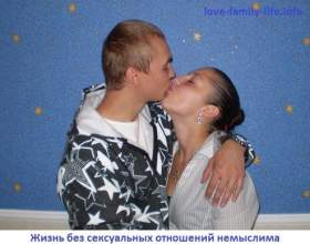 Сексуальні стосунки: типові помилки чоловіків і жінок фото