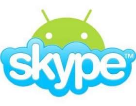 Skype: спілкування без кордонів фото