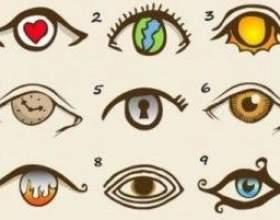 Дивимося правді в очі. Тест. Яка ви особистість? фото
