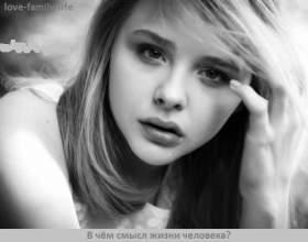 Сенс життя людини - для чого, навіщо живе людина фото
