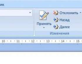 Порівняння версій документів в ms word 2007 фото