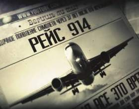 Таємниця рейса 914. Літак, який зник в 1955 році, приземлився через 37 років! фото