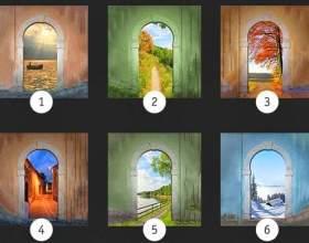 Тест для вас. Вибери двері фото