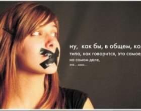 Прикрашаємо мова - позбавляємося від слів-паразитів фото