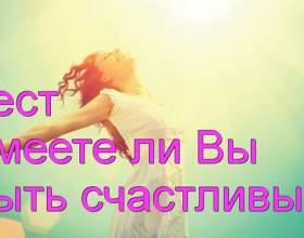 Чи вмієте ви бути щасливою людиною? фото