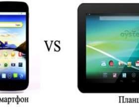 У чому різниця між смартфоном і планшетом фото