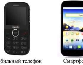 У чому різниця між смартфоном і телефоном фото
