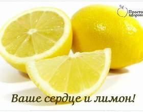 Ваше серце і лимон фото