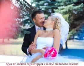 Види шлюбу - шлюб за розрахунком, по любові, по зальоту, по так потрібно фото