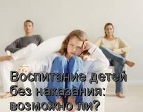 Виховання дітей без покарання: чи можливо це? фото