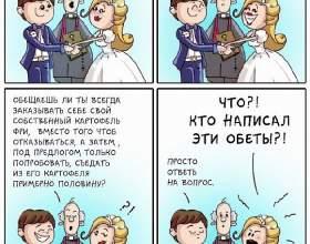 Ось які клятви варто давати в день весілля фото