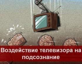 Вплив телевізора на підсвідомість фото
