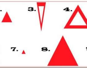 Виберіть трикутник. Він розповість про ваше ставлення до життя фото